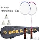 羽毛球拍初學2支女生健身訓練業余初級耐打雙拍 YXS  【全館免運】