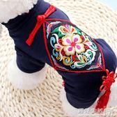 秋冬復古中國風唐裝棉衣四腳狗狗衣服泰迪比熊博美加厚寵物衣服  居家物語