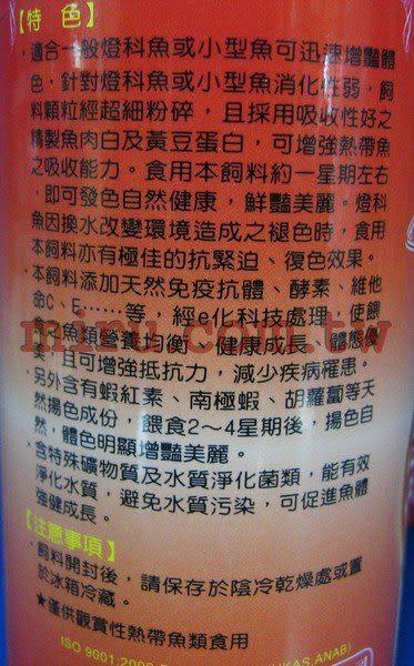 【西高地水族坊】海豐 e錠紅燈科魚飼料160g裝(半浮沉、細微粒)