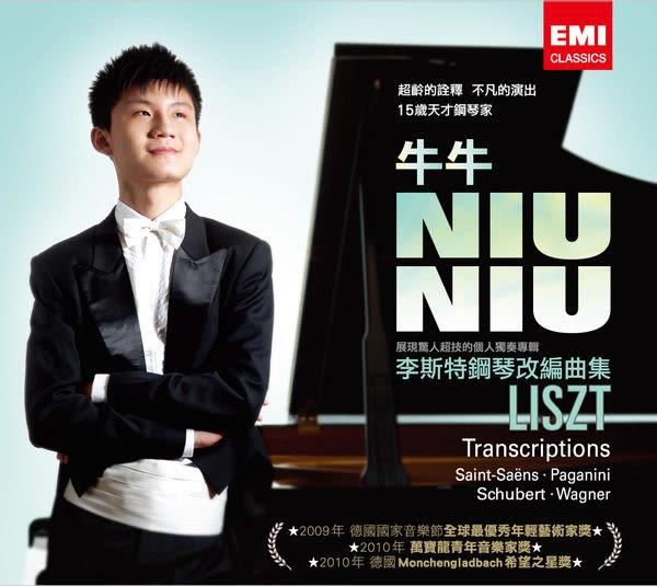 牛牛 李斯特鋼琴改編曲集 CD附DVD(購潮8)