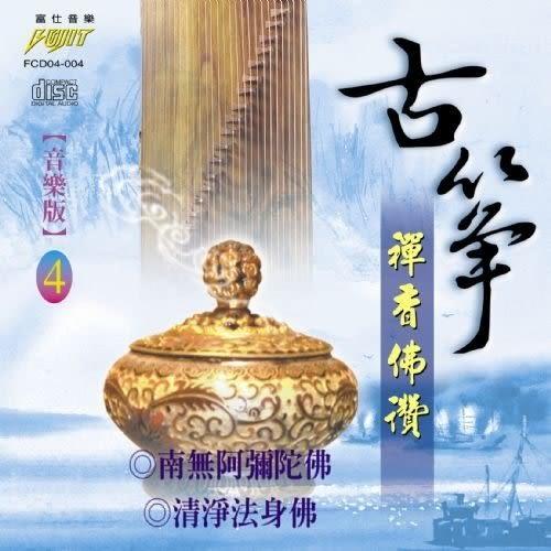 古箏 禪香佛讚 音樂版 4 CD  (購潮8)