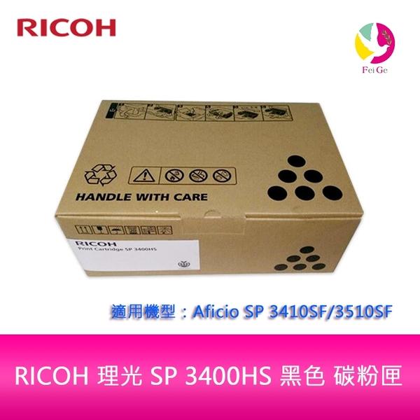 RICOH 理光 SP 3400HS 3410 / 3510SF 黑色 盒裝 碳粉匣 原廠公司貨 SP3400適用機型:SP 3410SF/3510SF