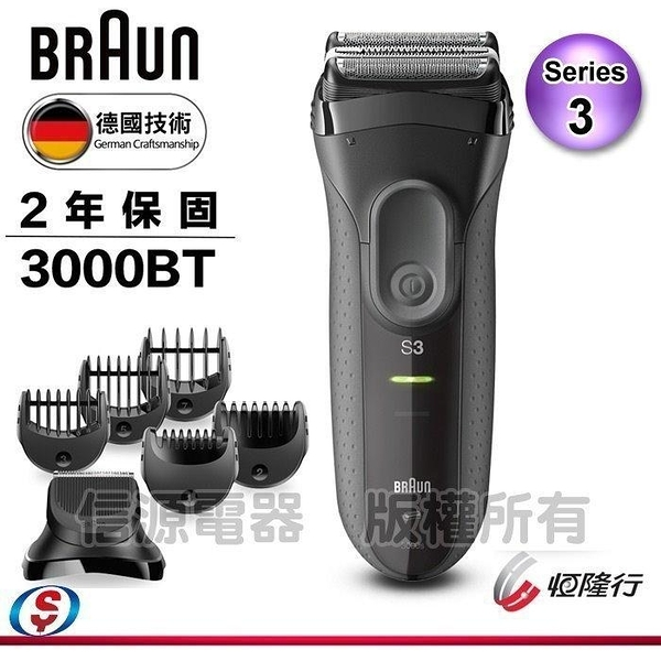 【信源】德國百靈 新三鋒電鬍刀造型駔 3000BT-黑