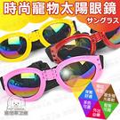 時尚寵物太陽眼鏡 酷炫有型 避免陽光直射 狗眼鏡 狗墨鏡 寵物飛行眼鏡 寵物墨鏡 夏季