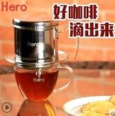 越南滴漏壺 不銹鋼滴濾式咖啡壺咖啡過濾杯 家用滴滴壺