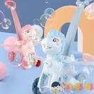 電動泡泡機槍兒童泡泡機小飛馬手持推車全自動嬰兒玩具【淘嘟嘟】