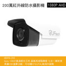 Sony 超高解析感光元件200萬(1080P)戶外子彈型攝影機(JFtech BBIR4-200)