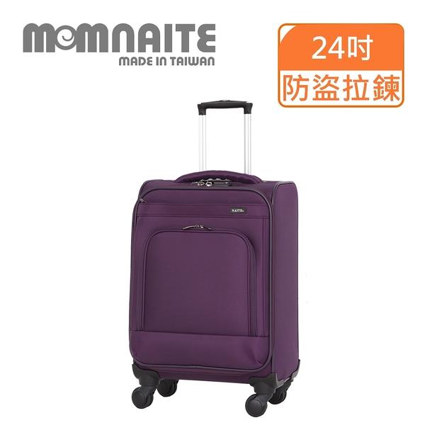 【MOM JAPAN】NAITE系列 24吋 台灣製防盜拉鍊 行李箱/拉鍊行李箱(5002-紫色)【威奇包仔通】