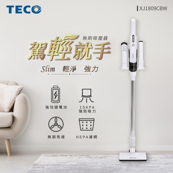 【南紡購物中心】TECO東元 slim 輕淨強力無刷吸塵器 XJ1809CBW