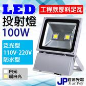 台灣 廠家直銷 100瓦 投射燈 LED 投射燈 戶外燈 (工程款-足瓦) 投光燈100W  LED探照燈 舞台燈 保修一年