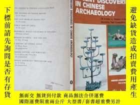 二手書博民逛書店RECENT罕見DISCOVERIES IN CHINESE ARCHAEOLOGY [中國考古新發現]Y30
