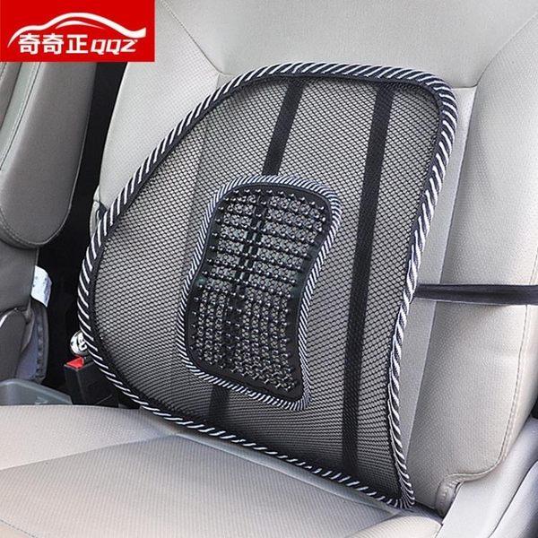 汽車腰靠夏季座椅透氣腰靠按摩腰墊靠背辦公室護腰靠墊車內飾用品 歐韓時代