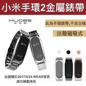 【小米手環2 金屬錶帶】米布斯 MIJOBS 小米手環2 Plus 原廠正品 金屬不鏽鋼三珠錶帶 錶殼磁吸式