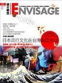 (二手書)日本流行文化在台灣與亞洲(II)