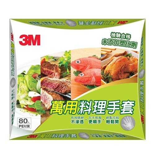 3M 萬用料理手套盒裝(80入)【愛買】