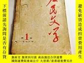 二手書博民逛書店G469罕見人民文學1976 1(總第1期)Y259056
