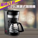 咖啡機 美式咖啡機 滴漏式咖啡機 KINYO 1.25L 手沖咖啡機 沖泡 咖啡 黑色(W96-1017)