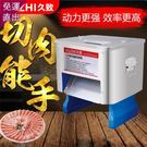 切肉機久致商用不銹鋼電動切肉片肉絲機全自動絞肉丁切菜機切片機