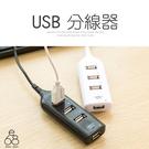 E68精品館 USB 分線器 集線器 1對4 排插式 插座式 hub分線器
