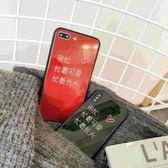 IPhone 8 Plus 全包鋼化玻璃背殼 簡約手機殼 軟邊保護殼 防摔防刮手機套 趣味文字保護套 i8 蘋果8