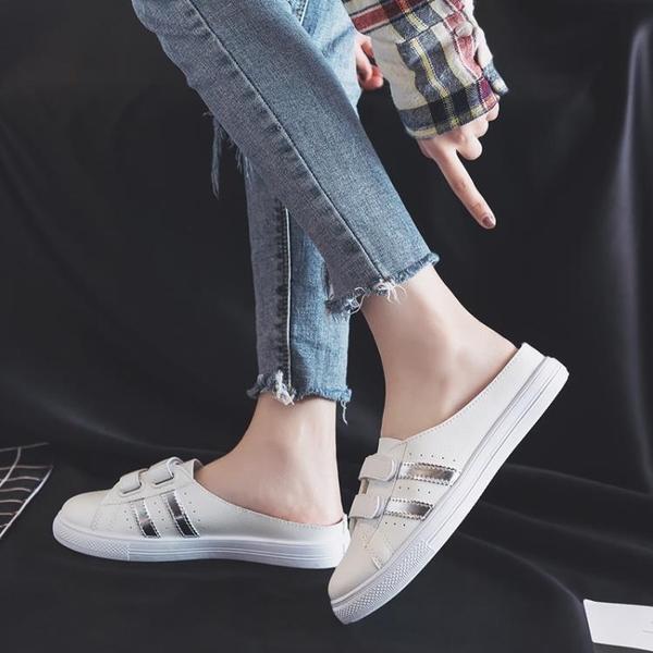 一腳蹬懶人鞋 2020新款包頭半拖鞋女百搭夏季平底淺口小白鞋無後跟一腳蹬懶人鞋 薇薇