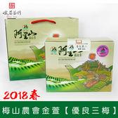 2018春 梅山鄉農會 金萱組優良獎三朵梅 峨眉茶行