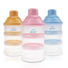 新安怡三層奶粉盒嬰兒便攜式奶粉分裝儲存盒外出寶寶奶粉格