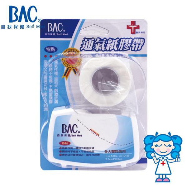 【BAC倍爾康】透氣膠帶(未滅菌)白色1吋x2入-(附切台)