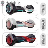 平衡車兩輪體感電動扭扭車成人智能漂移代步車兒童雙輪平衡車jy【1件免運好康八折】