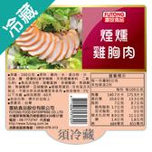 富統煙燻雞肉片160G/包【愛買冷藏】