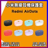 小米無線耳機保護套 Air Dots Redmi 無線耳機 小米AirDots 小米藍芽耳機超值版 藍芽耳機 保護套