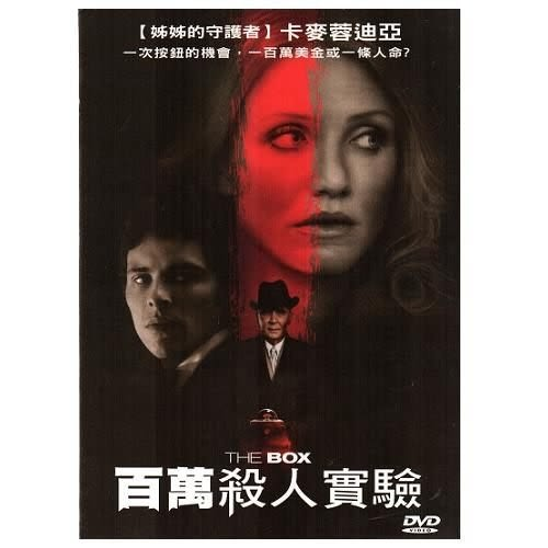 百萬殺人實驗 DVD   (購潮8)