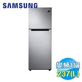 SAMSUNG 三星 237L 極簡雙門冰箱 RT22M4015S8/TW