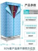 亞歷山大干衣機家用烘干機速干衣小型烘衣機嬰兒衣服風干器烘干櫃  (pink Q時尚女裝)