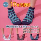 Footer T43 M號 L號 (薄襪) 蘇格蘭風琴微分子薄襪 男女同款 10雙組;除臭襪;蝴蝶魚戶外
