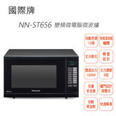Panasonic 國際牌NN ST656 變頻微電腦微波爐