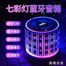 LED藍牙音箱超重低音小鋼炮七彩燈手機籃...