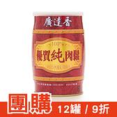 團購12罐/箱 打9折 - 廣達香 優質純肉鬆(230g)