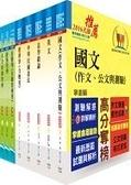 免運【鼎文公職‧國考直營】6A15-普考(企業管理)套書(贈題庫網帳號、雲端課程)