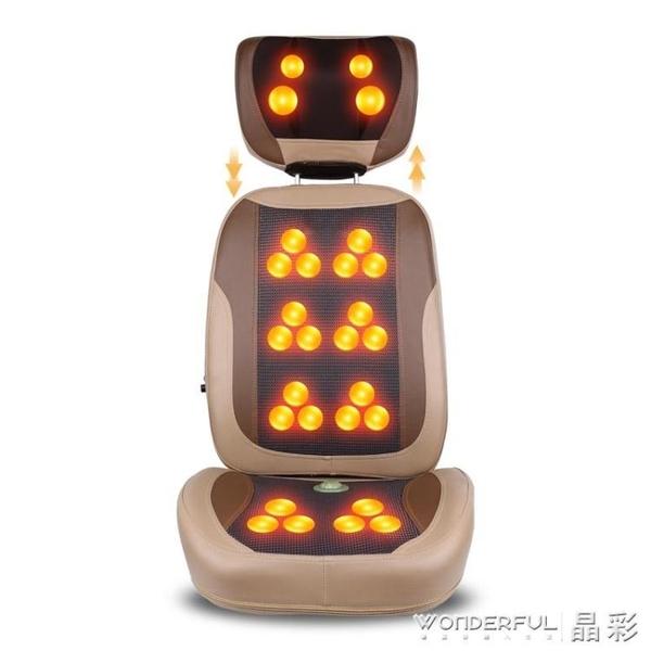 豪華按摩椅勁背部腰部多功能家用電動推拿按摩器全身老年人全自動LX 免運