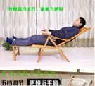 摺疊躺椅午休午睡床多功能便攜家用老人竹靠背椅簡易成人沙灘椅子 DF 科技藝術館