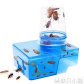 蟑螂捕捉器蟑螂藥誘殺盒活捕蟑螂誘捕器滅蟑螂器蟑螂屋小強放生器     非凡小鋪