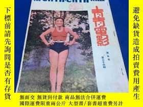 二手書博民逛書店民國29年罕見《青青電影》第五年 第34期 一冊全Y17560