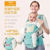 嬰兒背帶新生兒寶寶前橫抱式小孩抱娃神器腰凳坐登多功能四季通用  小時光生活館