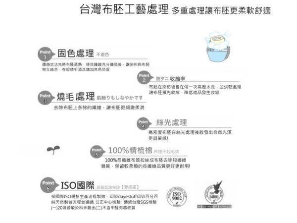 靜思語粉芋-彩樣款、100% 精梳棉 【床包5X6.2尺/枕套X2/雙人被套(無鋪棉)】4件組 台灣製