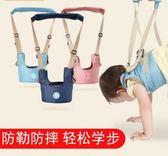 學步帶 寶寶夏季透氣幼兒小孩防摔安全學步繩防勒學走路牽引帶 QG1882『優童屋』