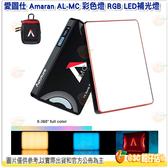 愛圖仕 Aputure Amaran AL-MC 愛朦朧 彩色燈 RGB LED補光燈 公司貨 色溫可調 攝影燈