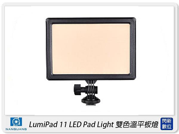 NANGUANG 南冠/南光 Luxpad23H (亮度增加50%)LED燈 (公司貨)Luxpad 23H 同LumiPad 11 商品不含電池/電源供應線