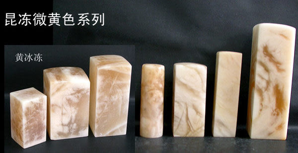 最美凍石【昆侖凍】印章石