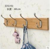 創意門後衣鉤衣帽鉤浴室牆壁排鉤-四鉤